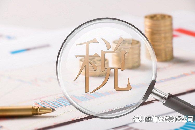 福州新公司怎么记账报税
